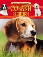 Собаки и щенки Детская Энциклопедия Клюшник ЛВ 6+