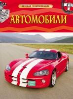 Автомобили Детская Энциклопедия Несмеянова МА 6+