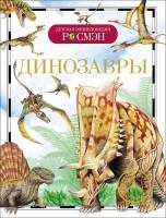 Динозавры Детская энциклопедия Росмэн Энциклопедия Рысакова Ирина 6+