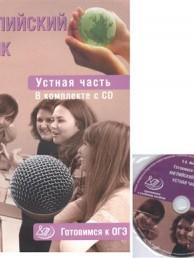 Английский язык Готовимся к ОГЭ Устная часть Учебное пособие+CD Юнева СА