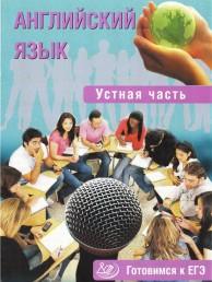Английский язык Устная часть Готовимся к ЕГЭ Учебное пособие Юнева СА