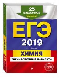 ЕГЭ 2019 Химия Тренировочные варианты 25 вариантов Уч пособие Пашкова ЛИ 6+