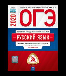ОГЭ 2020 Русский язык Типовые экзаменационные варианты 36 вариантов Пособие Цыбулько ИП