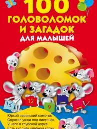 100 головоломок и загадок для малышей Книга Дмитриева Валентина 0+
