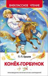 Конек Горбунок Внеклассное чтение Книга Ершов Петр 6+