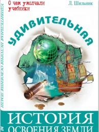Удивительная история освоения Земли Книга Шильник Лев 12+