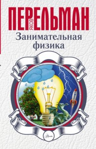 Занимательная физика Книга Перельман Яков 12+