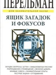 Ящик загадок и фокусов Книга Перельман ЯИ 6+