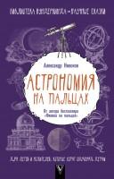 Астрономия на пальцах Для детей и родителей которые хотят объяснить детям Книга Никонов Александр 12+
