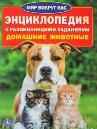 Домашние животные Энциклопедия с развивающими заданиями Хомякова Кристина 0+
