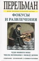Фокусы и развлечения Книга Перельман Яков 6+