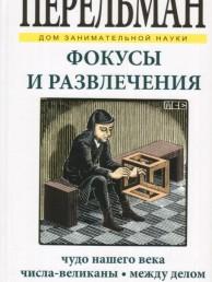 Фокусы и развлечения Книга Перельман ЯИ 6+