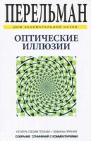 Оптические иллюзии Книга Перельман Яков 6+