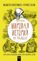 Мировая история на пальцах Книга Нечаев Сергей 7+