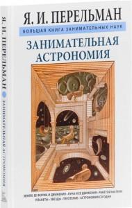 Занимательная астрономия Учебное пособие Перельман ЯИ 6+