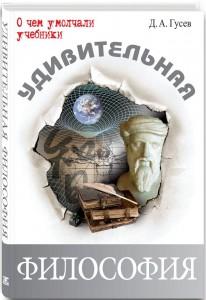 Удивительная философия О чем умолчали учебники Книга Гусев Дмитрий 12+