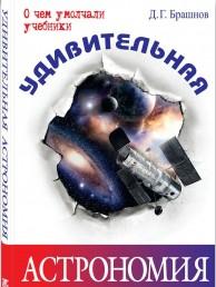 Удивительная астрономия Книга Брашнов Дмитрий 12+