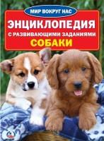 Энциклопедия с развивающими заданиями Собаки Книга Хомякова Кристина 0+
