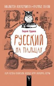 Русский язык на пальцах Книга Суданов Георгий 6+