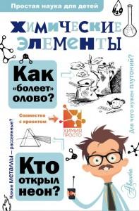 Химические элементы Книга Иванов Александр 0+