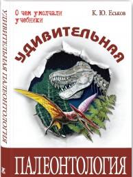 Удивительная палеонтология история Земли и жизни Книга Еськов Кирилл 12+