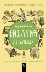 Биология на пальцах Книга Шляхов Андрей 6+