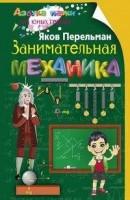 Занимательная механика Азбука науки для юных гениев Книга Перельман Яков