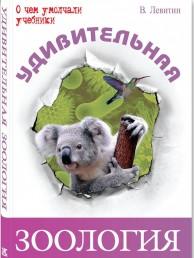 Удивительная зоология Книга Левитан Вадим 12+