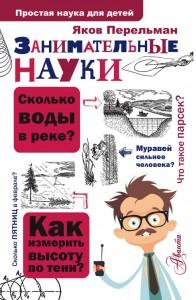 Занимательные науки Книга Перельман Яков 0+
