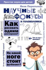 Научные фокусы и головоломки Книга Перельман Яков 0+