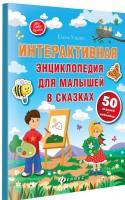 Интерактивная энциклопедия для малышей в сказках Книга Ульева Елена 0+