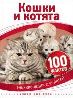 Кошки и котята 100 фактов Энциклопедия для детей Энциклопедия Паркер Стив 6+