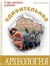 Удивительная археология Книга Антонова Людмила 12+
