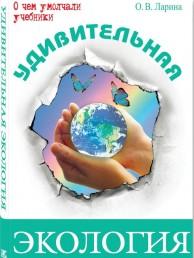 Удивительная экология Книга Ларина Оксана 12+