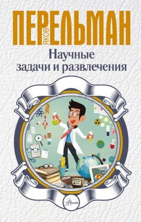 Научные задачи и развлечения Книга Перельман Яков 0+