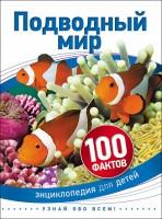 Подводный мир 100 фактов Энциклопедия для детей Энциклопедия Де ла Бедуайер Камила 6+