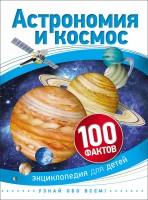 Астрономия и космос 100 фактов Энциклопедия для детей Энциклопедия Бэклейк Сью 6+