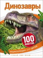 Динозавры 100 фактов Энциклопедия для детей Энциклопедия Джонсон Джинни 6+