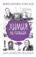 Химия на пальцах Книга Шляхов Андрей 7+