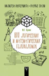 800 логических и математических головоломок Книга Сухин Игорь 12+