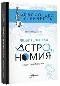 Любительская астрономия Книга Позднякова Ирина 0+