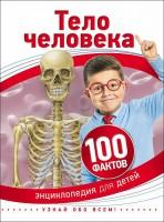 Тело человека 100 фактов Энциклопедия для детей Энциклопедия Паркер Стив 6+