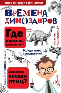 Времена динозавров Книга Целлариус 6+