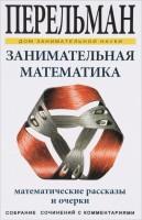 Занимательная математика Учебное пособие Перельман ЯИ 6+