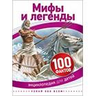 Энциклопедия 100 фактов