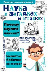 Наука в загадках и отгадках Книга Альтшулер Сергей 0+