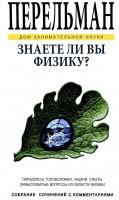 Знаете ли вы физику Книга Перельман Яков 6+