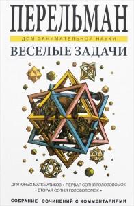 Веселые задачи Книга Перельман Яков 6+