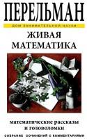 Живая математика Математические рассказы и головоломки Книга Перельман Яков 6+