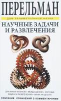 Научные задачи и развлечения Книга Перельман Яков 6+